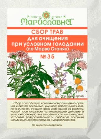 Сборы трав Марвы Огонян